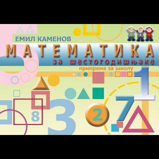 Matematika za šestogodišnjake