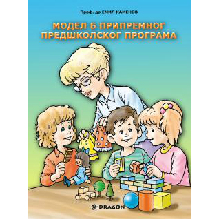 Model B pripremnog predškolskog programa