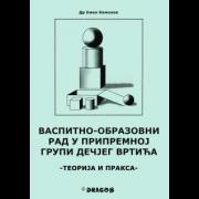 """Vaspitno-obrazovni rad u pripremnoj grupi dečjeg vrtića, teorija i praksa (""""zelena"""")"""