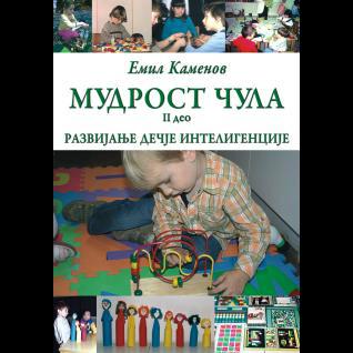 Mudrost čula II deo: Razvijanje dečje inteligencije