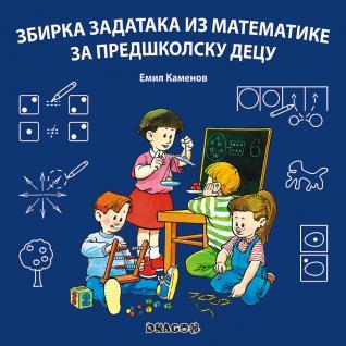Zbirka zadataka iz matematike za predškolsku decu