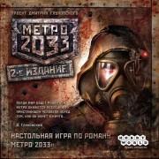 BG Metro 2033